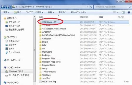 Windows10の脅威1