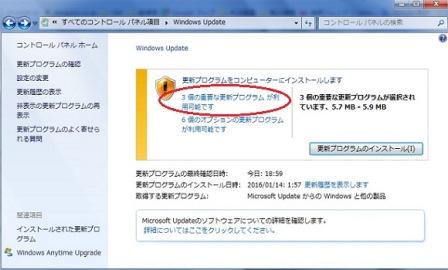 Windows10の脅威5