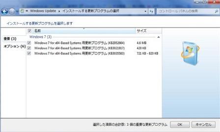 Windows10の脅威6