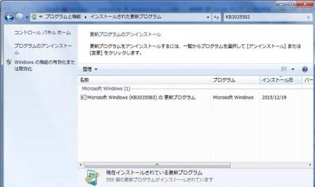 Windows10の脅威2