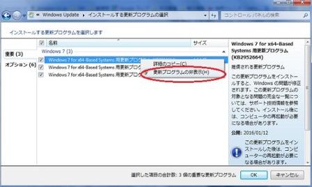 Windows10の脅威7