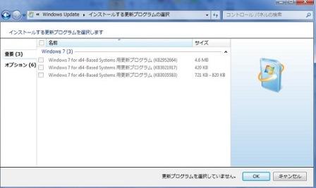 Windows10の脅威8