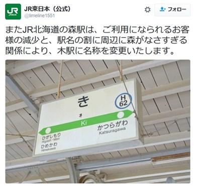 s-14JR東日本