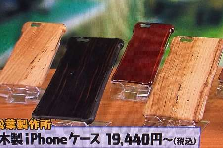 s-木製iPhoneケース