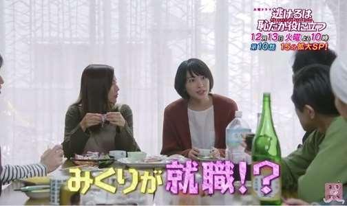 s-逃げ恥10話1
