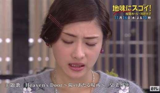 s-校閲ガール7話2