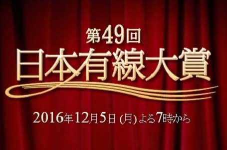 s-日本有線大賞2016