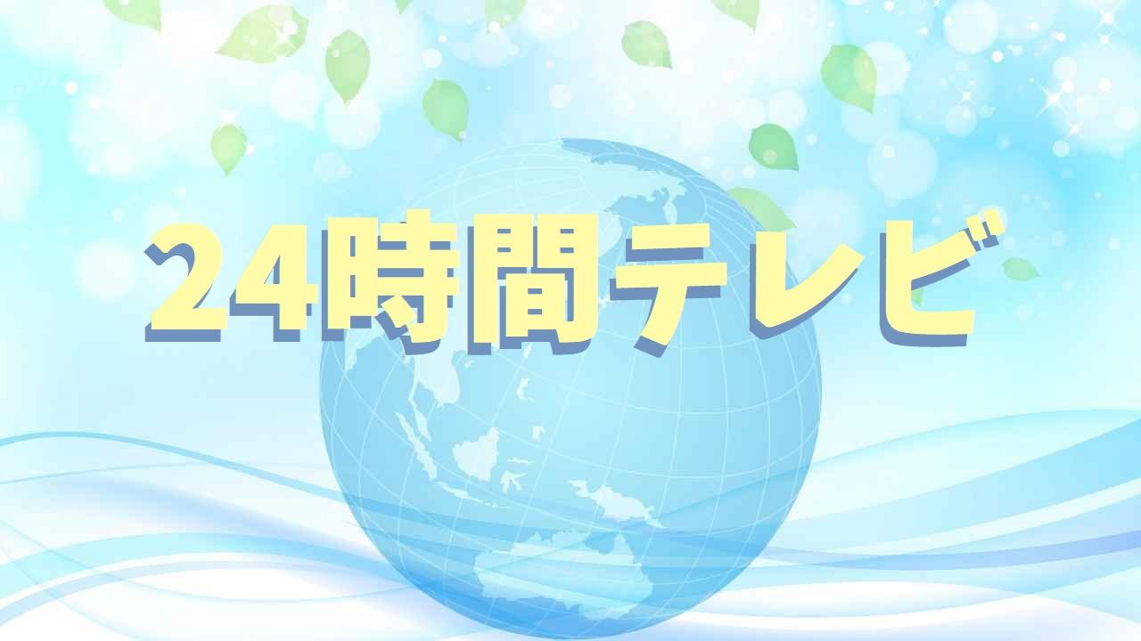 歴代24時間テレビランナー