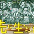 「先に生まれただけの僕」櫻井翔主演ドラマのキャストや主題歌は?