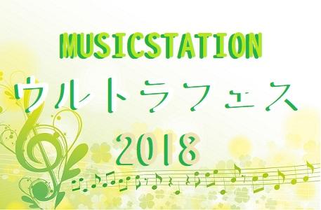 ミュージック ステーション 出演 者