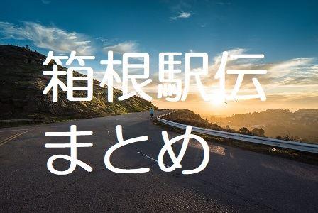 箱根駅伝2017