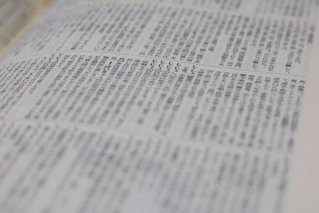掲載 七 新 言葉 版 広辞苑 の に は 第 広辞苑改訂の「舞台裏」を聞いてきた