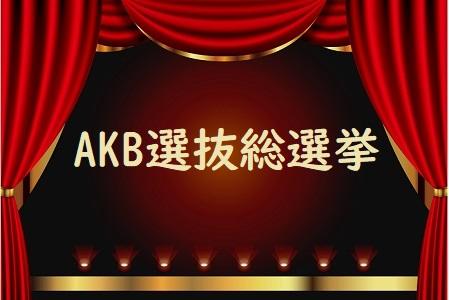 AKB48 - AKB48選抜総選挙、今年もフジで中継 スカパー!はAKB48グループ番組が沢山あります!