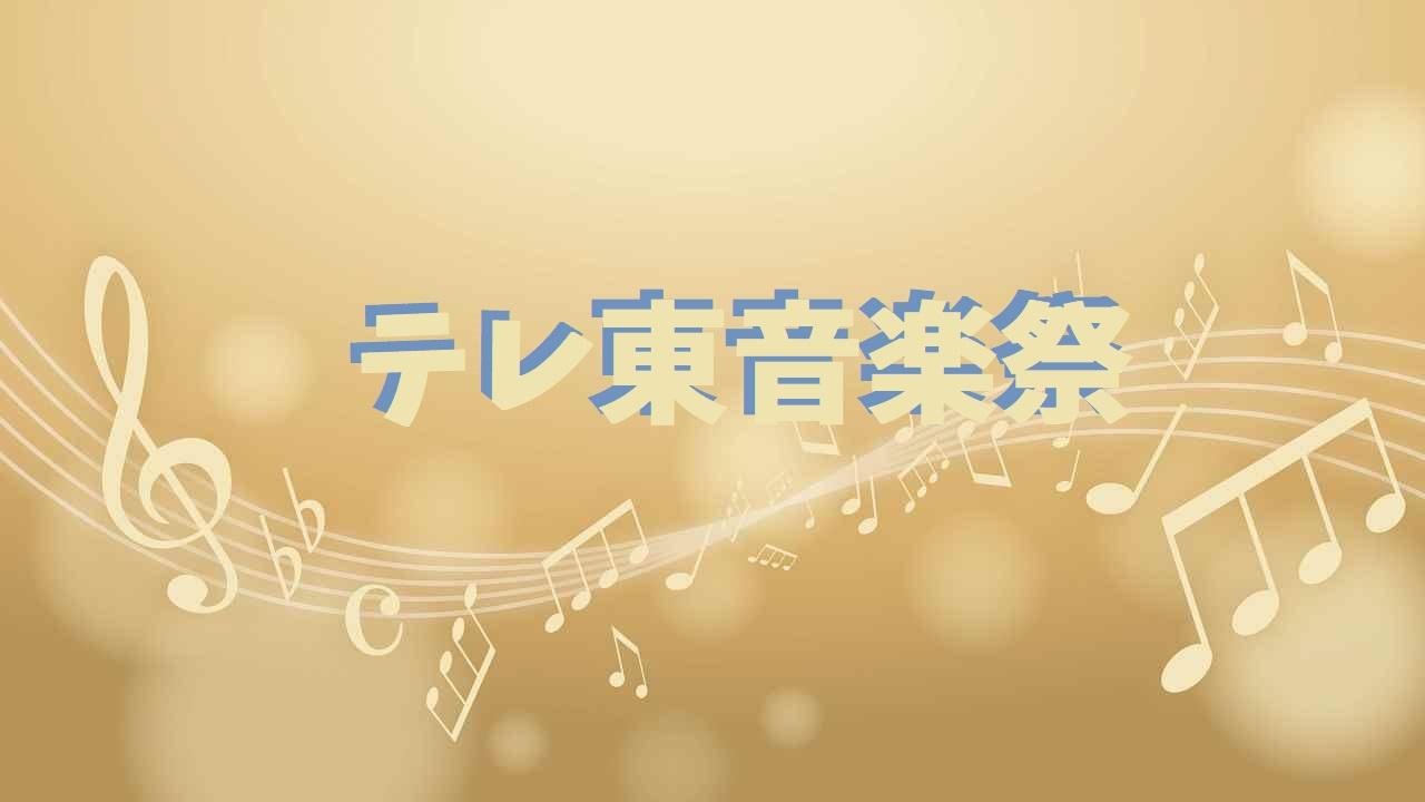 音楽 の 日 関 ジャニ