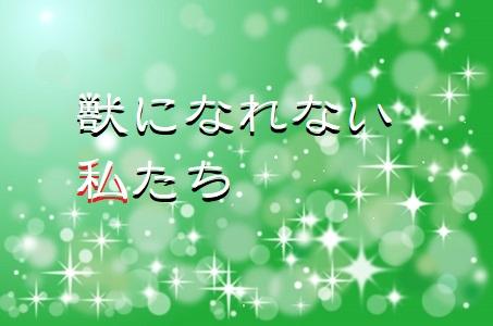 a5e5a823808d 2018年10月10日(水)夜10時からスタートの日テレ新ドラマは、新垣結衣さん×松田龍平さんのW主演ドラマ「獣になれない私たち(けもなれ)」です。