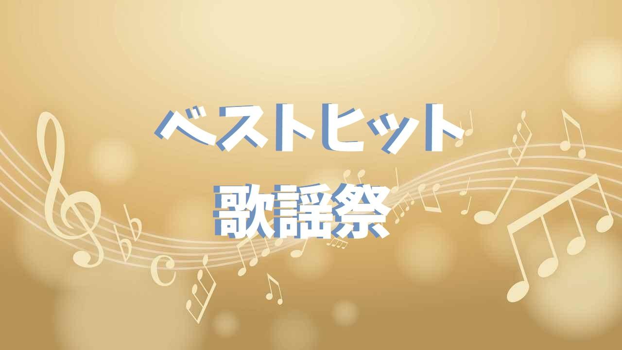 歌謡 祭 2019 順番 エフエヌエス