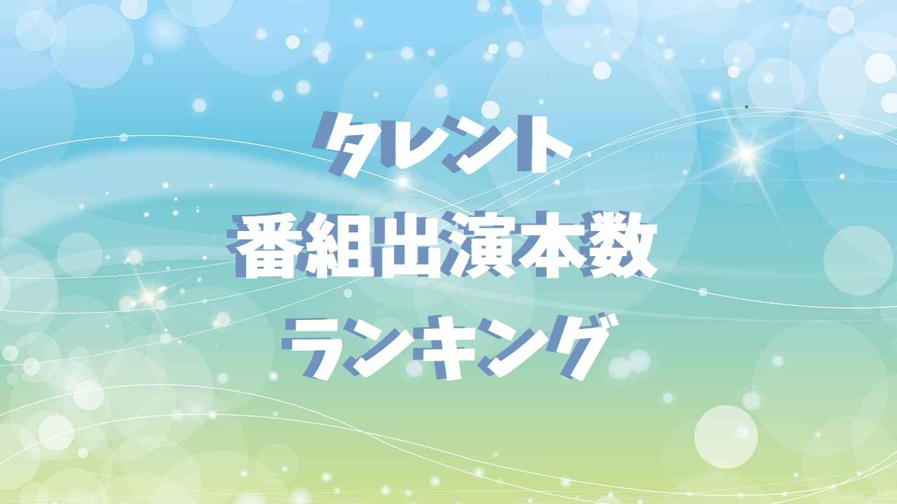 ドラマ 2020 ランキング 冬