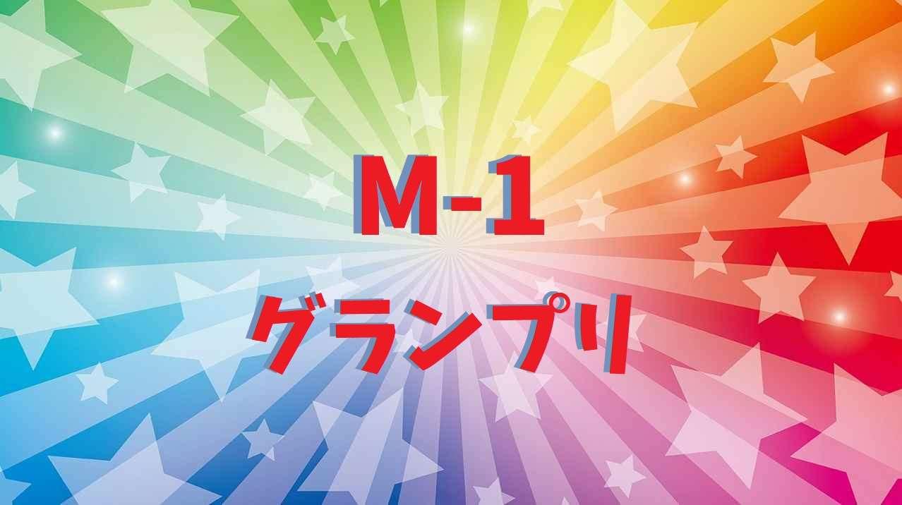 準々 M 決勝 1
