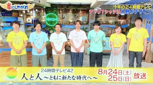 日テレ 屋 24 時間 テレビ グッズ