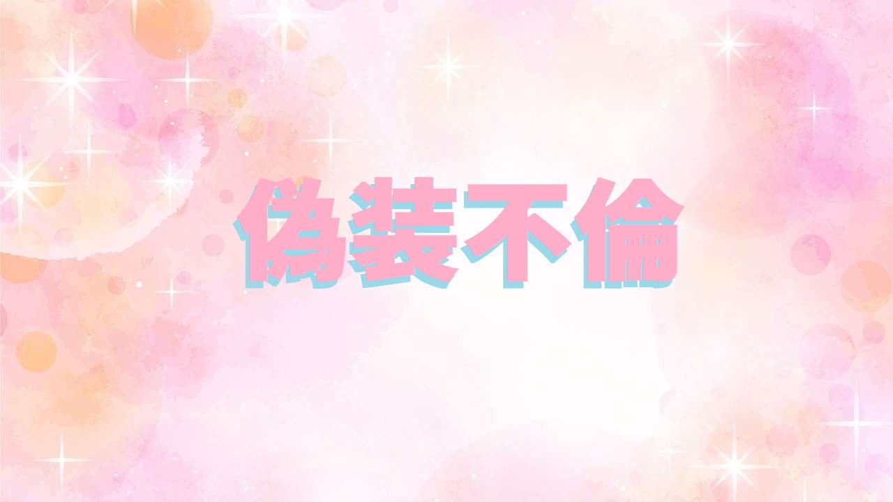 偽装不倫」の相関図とキャストは?杏主演ドラマ東村アキコ原作(日テレ ...