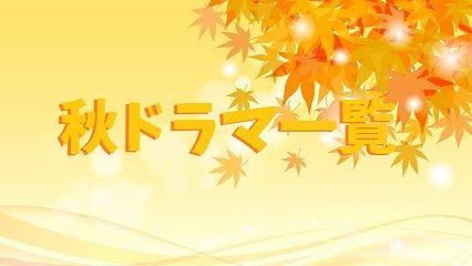 秋ドラマまとめ