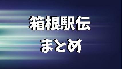 箱根駅伝まとめ