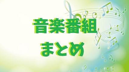 音楽番組まとめ