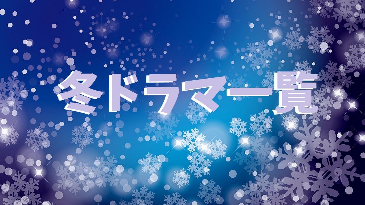 冬ドラマまとめ