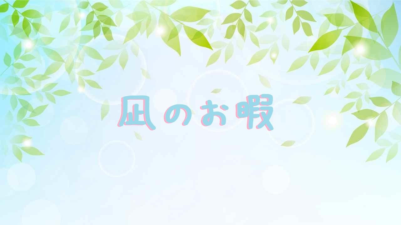 暇 凪 ドラマ お 動画 の