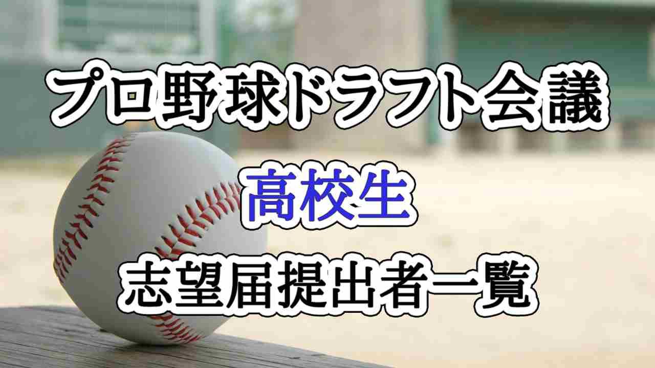 野球 ドラフト 2020 プロ
