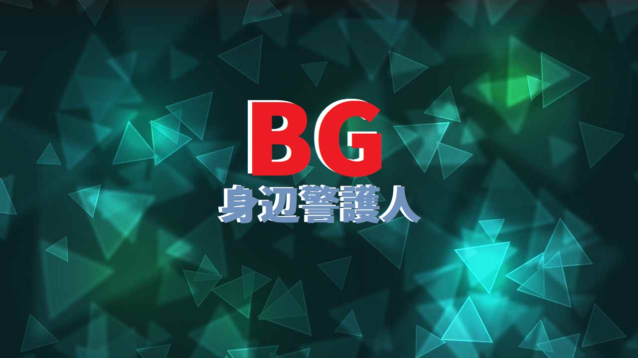 身辺 警護 4 bg 人 話 動画