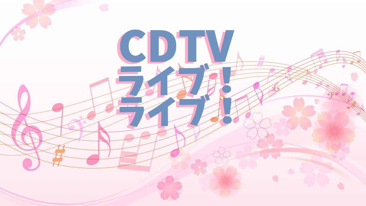 今日タイムテーブル カウントダウンtv CDTV ライブ!